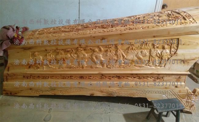 济南西科数控以生产棺木雕刻机著称,产品销售到全国各地。但是谈到棺木雕刻机的材料,不得不说广西柳州因为出产良好的木材,棺材工艺水准亦很高,故有住在杭州,穿在苏州,食在广州,死在柳州之称;中国传统喜爱以优质的梓木、楠木等制造棺材。 好的棺材做工非常精细。首先,看它的用料,通常,一般的因受经济条件的限制,大众化的棺材用松木、柏木加工而成;上好的,特别讲究的棺材就用很名贵的楠木或天然水晶石等精创而成。而它的外型也是非常奇特的,前端大,后端小,呈梯形状。 在它的身上,所用的每一块板材的斜面对靠,呈形后的每一部分